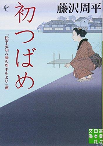 初つばめ―「松平定知の藤沢周平をよむ」選 (実業之日本社文庫)
