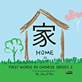 Home: Chinese books for children (Bilingual English and Mandarin Chinese vocabulary with pinyin) Dual-language Edition (First Words in Chinese Book 2)