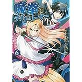 魔拳のデイドリーマー コミック 1-6巻セット