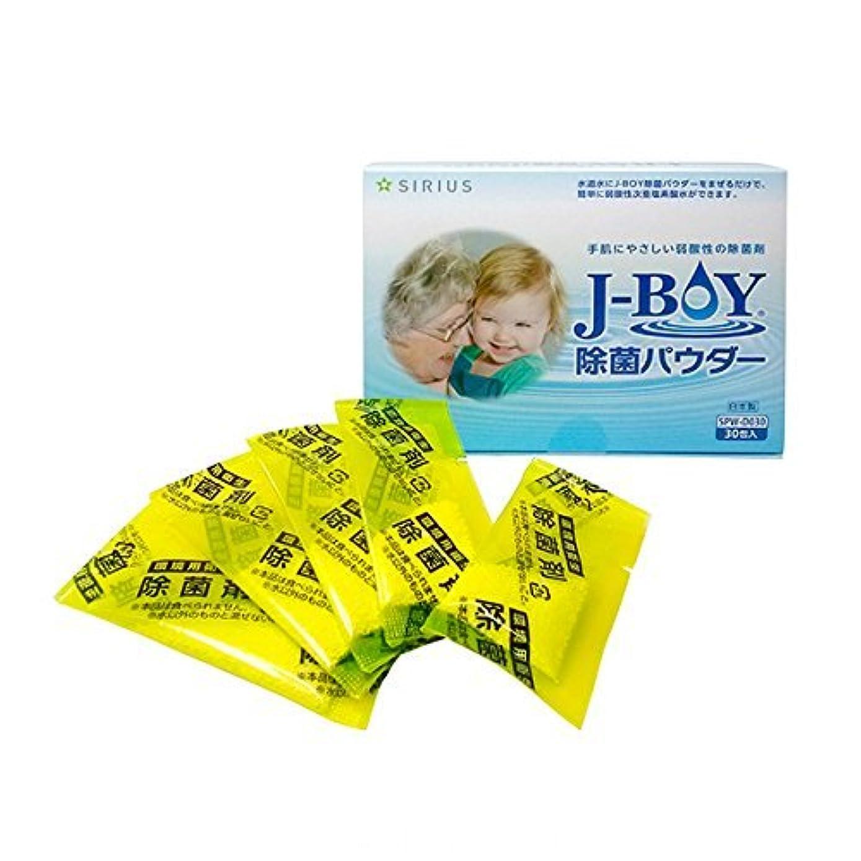 重要な役割を果たす、中心的な手段となる触覚ボウリングJ-BOY 除菌パウダー(30包入)