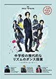 中学校の現代的なリズムのダンス授業 ~レクチャームービー~(数量限定)[DVD]