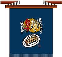 フルカラー帆前掛け 餃子(短) No.69116 (受注生産)