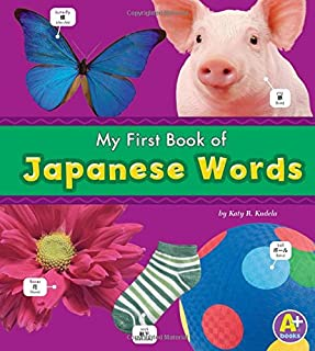 My First Book of Japanese Words (Bilingual Picture Dictionaries) (English and Japanese Edition)