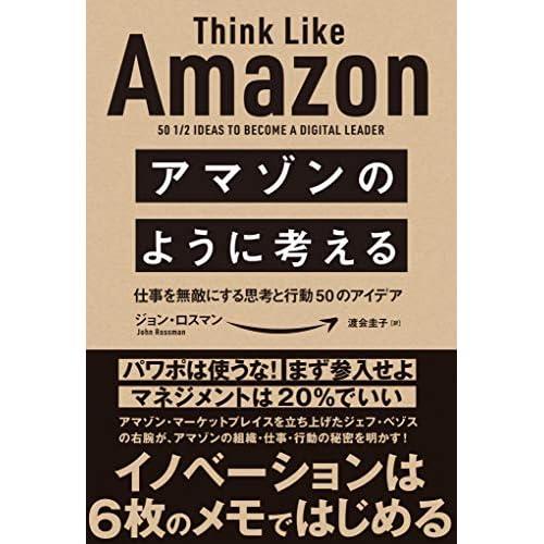 アマゾンのように考える 仕事を無敵にする思考と行動50のアイデア