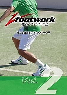 テニスフットワーク改善DVD 誰でも使えるプロの技 Vfootwork Vol.2 「ピンチをチャンスに変える」 勝者のフットワーク塾