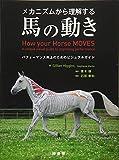 メカニズムから理解する馬の動き パフォーマンス向上のためのビジュアルガイド - Gillian Higgins Stephanie Martin, 青木 修