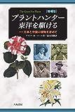プラントハンター 東洋を駆けるー日本と中国に植物を求めてー増補版