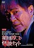 MYSTERY NIGHT TOUR 2020 稲川淳二の怪談ナイト ライブ盤[MNTV-20][DVD]