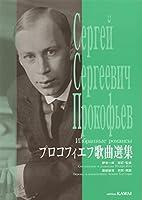 プロコフィエフ歌曲選集 (4170)
