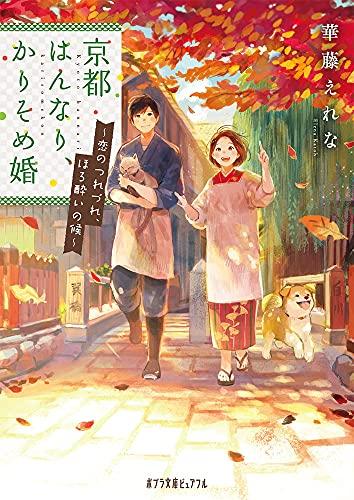 京都はんなり、かりそめ婚 恋のつれづれ、ほろ酔いの候 (ポプラ文庫ピュアフル か 8-2)