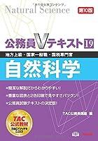 公務員Vテキスト (19) 自然科学 第10版 (地方上級・国家一般職・国税専門官 対策)