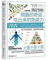 细胞的奇迹:吃出来的免疫力