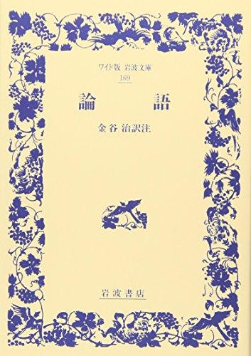論語 (ワイド版岩波文庫)