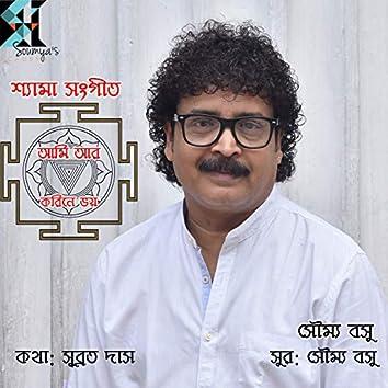 Aami Aar Korine Bhoy