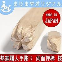 木型 押棒 桜(さくら) 両面2パターン ねりきりなど和菓子に模様を入れる道具 押し棒