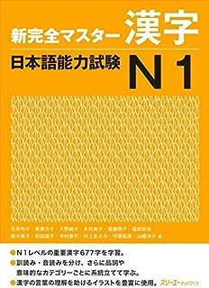 kanji jlpt n1