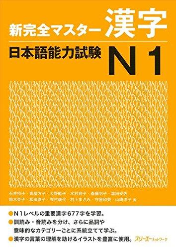Shin Kanzen Master Kanji: Nihongo Noryoku Shiken, JLPT N1 (Japanese Edition)