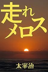 走れメロス (izure) Kindle版