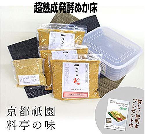 有機JAS米から作られたぬか床|ぬかの花スタートセット【中】|3〜4人用|京都・祇園料亭の味|超熟成|最高級贅沢素材