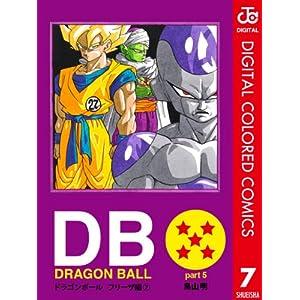 "DRAGON BALL カラー版 フリーザ編 7 (ジャンプコミックスDIGITAL)"""