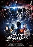 ファイナル・デッドサイン 死の刻印[DVD]