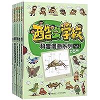 酷虫学校昆虫科普漫画:飞虫班(套装6册)(新版)