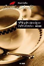 表紙: ブラック・コーヒー (クリスティー文庫) | 麻田 実