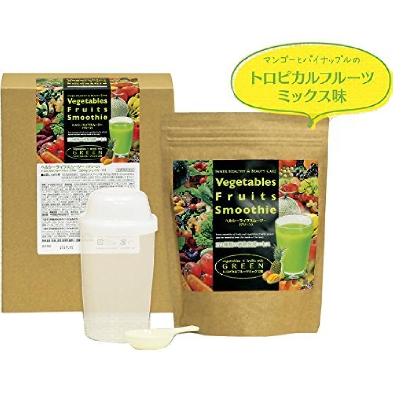 舌バイナリコモランマVegetables Fruits Smoothie ヘルシーライフスムージー(グリーン)トロピカルフルーツミックス味(300g シェイカー付) 日本製