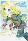 アリソン(1) (電撃コミックス)