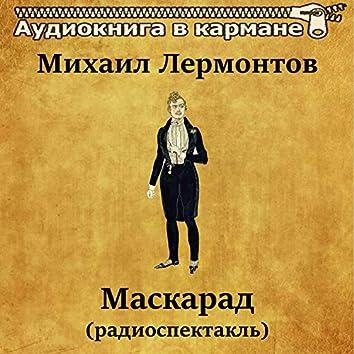 Михаил Лермонтов - Маскарад (радиоспектакль)