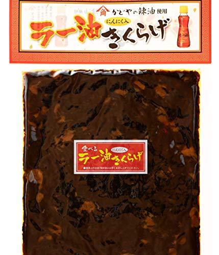 かどや製油ピリ辛ラー油を使用し丸虎食品製造でお造りした【元祖ラー油きくらげ】190gを5袋