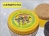 【FIS公式レース対応】NEW ハカセのワックス マジックイエローMGペースト-金属(メタル)シリーズ第4弾!