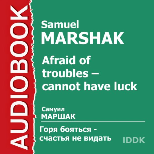 Afraid of Troubles - Cannot Have Luck [Russian Edition] audiobook cover art