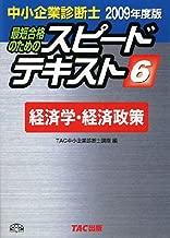 中小企業診断士スピードテキスト〈6〉経済学・経済政策〈2009年度版〉