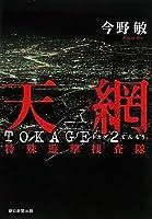 天網 TOKAGE2 特殊遊撃捜査隊