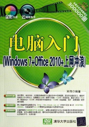 电脑入门(Windows 7+Office 2010+上网冲浪) (入门与进阶)