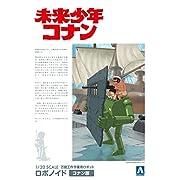 青島文化教材社 未来少年コナン No.5 ロボノイド コナン版
