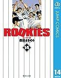 ROOKIES 14 (ジャンプコミックスDIGITAL)