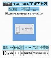パナソニック スッキリパネルコンパクト21 横一列50A10+2 リミッタースペース付 BQWB35102
