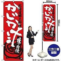 のぼり旗 かじか汁 北海道郷土料理 SNB-3657(受注生産)