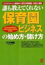表紙: [保育園ビジネス]の始め方・儲け方   井出 利慶