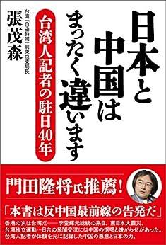 [張茂森]の日本と中国はまったく違います 台湾人記者の駐日40年
