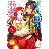 ずたぼろ令嬢は姉の元婚約者に溺愛される(コミック) : 1 (モンスターコミックスf)