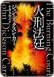 火刑法廷 (ハヤカワ・ミステリ文庫 5-1)