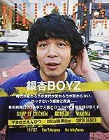 MUSICA(ムジカ) 2020年 11 月号 [雑誌]