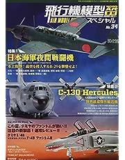 飛行機模型スペシャル(34) 2021年 08 月号 [雑誌]: モデルアート 増刊