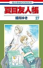 夏目友人帳 コミック 1-27巻セット