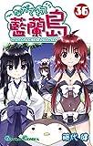 ながされて藍蘭島 36巻 (デジタル版ガンガンコミックス)