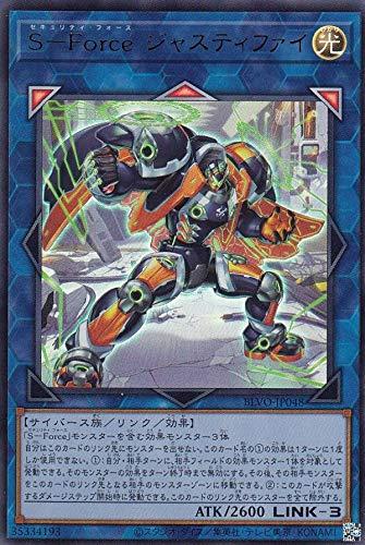 遊戯王 BLVO-JP048 S-Force ジャスティファイ (日本語版 ウルトラレア) ブレイジング・ボルテックス
