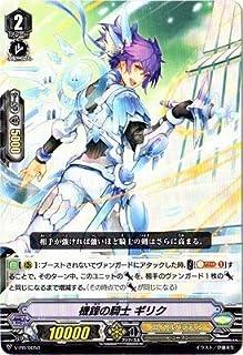 カードファイト!!ヴァンガード/V-PR/0050 機鋒の騎士 ギリク